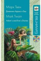 Дневники Адама и Евы (+CD)