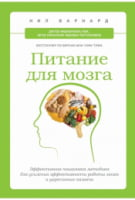Харчування для мозку. Ефективна покрокова методика для посилення ефективності роботи мозку та зміцнення пам'яті