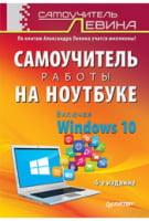 Самоучитель работы на ноутбуке. Включая Windows 10. 4-е издание