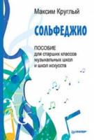 Сольфеджіо. Посібник для старших класів музичних шкіл і шкіл мистецтв