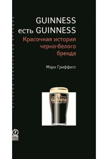 Guinness+%D0%B5%D1%81%D1%82%D1%8C+Guinness.+%D0%9A%D1%80%D0%B0%D1%81%D0%BE%D1%87%D0%BD%D0%B0%D1%8F+%D0%B8%D1%81%D1%82%D0%BE%D1%80%D0%B8%D1%8F+%D1%87%D0%B5%D1%80%D0%BD%D0%BE-%D0%B1%D0%B5%D0%BB%D0%BE%D0%B3%D0%BE+%D0%B1%D1%80%D0%B5%D0%BD%D0%B4%D0%B0 - фото 1