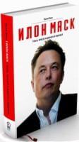 Илон Маск. Tesla, SpaceX и дорога в будущее. 2-е издание, исправленное (твердая)