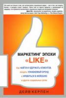 """Маркетинг эпохи """"Like"""""""