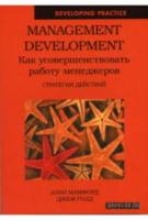 Management Development. Как усовершенствовать работу менеджеров