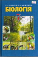 Біологія 7 кл.