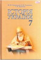 Історія України 7 кл.