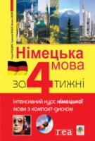 Німецька мова за 4 тижні. Інтенсивний курс німецької мови з компакт-диском