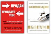 Продай или продадут тебе, Как закрывать сделки, комплект из двух книг