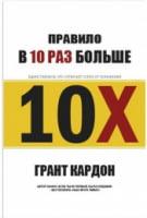 Правило 10 раз больше