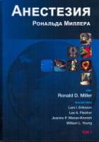 Анестезия Рональда Миллера