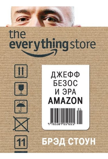 The+everything+store.+%D0%94%D0%B6%D0%B5%D1%84%D1%84+%D0%91%D0%B5%D0%B7%D0%BE%D1%81+%D0%B8+%D1%8D%D1%80%D0%B0+Amazon - фото 1