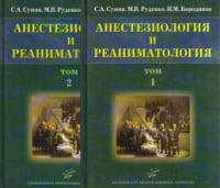 Анестезиология и реаниматология. Руководство в 2-х томах.