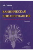 Клиническая эпилептология с элементами нейрофизиологии. Руководство