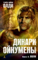 Дикари Ойкумены. Книга 2. Волк