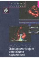 Эхокардиография в практике кардиолога. Руководство