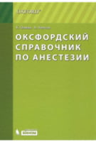 Оксфордский справочник по анестезии
