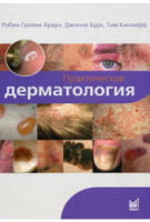 Практическая дерматология