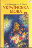 Підручник Українська мова 7 клас Нова програма, Горошкіна О. Попова Л., Грамота