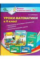 Уроки математики в 4 класі Нова програма, Оляницька Л., Освіта