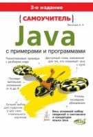 Самоучитель Java с примерами и программами. 2-е изд.