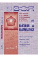 ВСЯ ВЫСШАЯ МАТЕМАТИКА: Аналитическая геометрия, векторная алгебра, линейная алгебра, дифференциальное исчисление. Т.1.