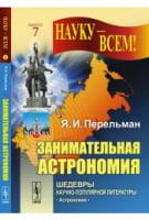 Занимательная астрономия. № 7. Изд.12