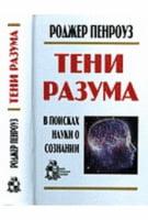 Тени разума. В поисках науки о сознании. Ч.1,2 в одной книге