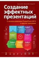 Создание эффектных презентаций с использованием PowerPoint 2013