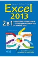Excel 2013. 2 в 1. Пошаговый самоучитель + справочник пользователя на каждый день
