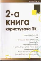 2-а книга користувача ПК
