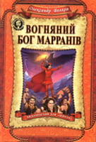Вогняний бог Марранів. Повноколірне видання.