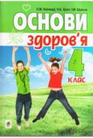 Основи здоров'я - підручник для 4 класу (авт. Кікінежді О. М., Шост Н. Б. та ін.)