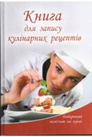Книга для записей хозяйки кулинарных рецептов (обложка 3)