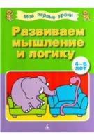 Развиваем мышление и логику (4-6 лет)