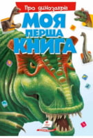 Моя перша книга. Про динозаврів (картонні сторінки, А4 формат, подарункове видання)