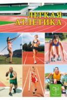 Спорт. Легкая атлетика. Энциклопедия