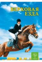 Спорт. Верховая езда. Энциклопедия
