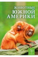 Животные Южной Америки. Энциклопедия