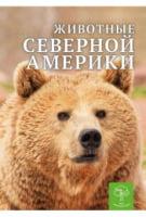 Животные Северной Америки. Энциклопедия