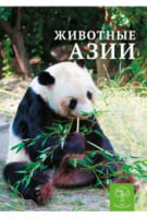 Животные Азии. Энциклопедия