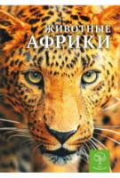 Животные Африки. Энциклопедия