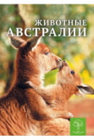 Животные Австралии. Энциклопедия
