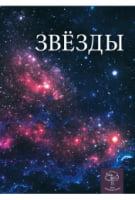 Звезды. Энциклопедия
