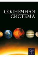 Солнечная система. Энциклопедия