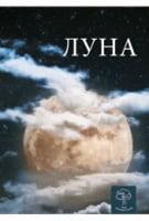 Луна. Энциклопедия