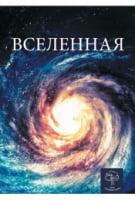 Вселенная. Энциклопедия
