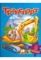 Транспорт (містить 6 пазлів) формат А4