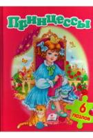 Принцеси (містить 6 пазлів) формат А4