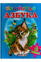 Пухнаста Азбука (містить 6 пазлів) формат А4