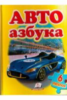 Авто. Азбука (містить 6 пазлів) формат А4